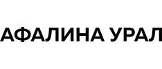 Афалина Урал